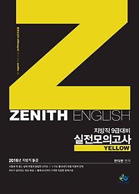 제니스 영어 실전모의고사 Yellow (2016)