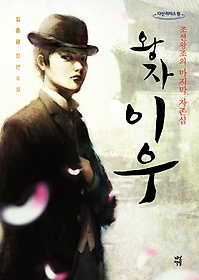 왕자 이우 (큰글자도서)