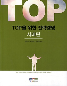 TOP�� ���� ��濵 - �����