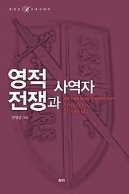 영적 전쟁과 사역자 : 영적 전쟁에 참여한 사역자들의 이야기