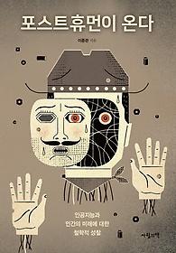 포스트휴먼이 온다 :인공지능과 인간의 미래에 대한 철학적 성찰