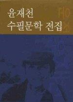 윤재천 수필문학 전집 6~7권 세트