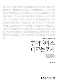 휴머니타스 테크놀로지 (큰글씨책)