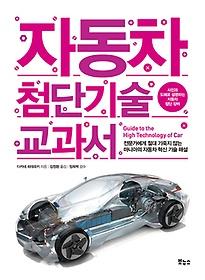 자동차 첨단기술 교과서