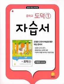 중학교 도덕 1 자습서 (2021/ 추병완)
