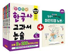 진짜 진짜 한국사 교과서 논술 1~5권 세트