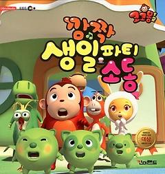 코코몽2 - 깜짝 생일파티 소동
