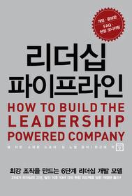 리더십 파이프라인