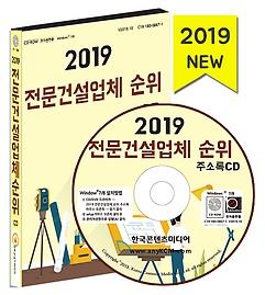 2019 전문건설업체 순위 CD:1