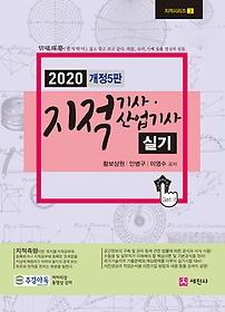 2020 지적기사 산업기사 실기