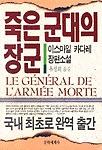 죽은 군대의 장군