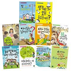 [나무생각] 어린이 인문 시리즈 1~10권