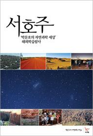 서호주 : 박문호의 자연과학 세상 해외학습탐사