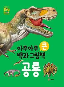 아주아주 큰 백과 그림책 - 공룡