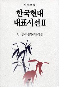한국현대대표시선 2