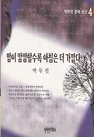 밤이 캄캄할수록 아침은 더 가깝다 - 박두진문학정신 4