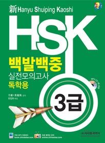 신HSK 백발백중 실전모의고사 - 3급 (독학용)