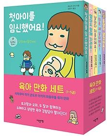 토리짱 육아 만화 5권 세트