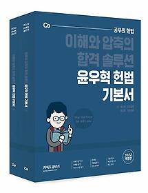 2022 윤우혁 헌법 기본서 세트