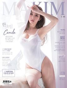 맥심 MAXIM (월간) 3월호