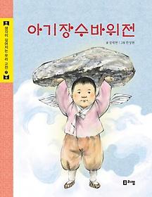 아기장수바위전