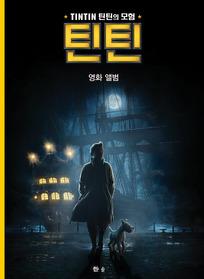 틴틴 - 영화 앨범