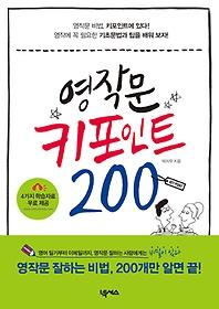 영작문 키포인트 200