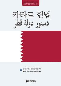 카타르 헌법