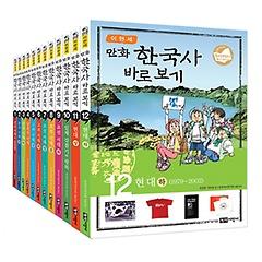 이현세 만화 한국사 바로보기 (전12권)