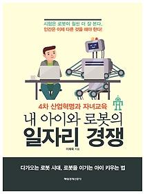 (내 아이와 로봇의) 일자리 경쟁 : 4차 산업혁명과 자녀교육