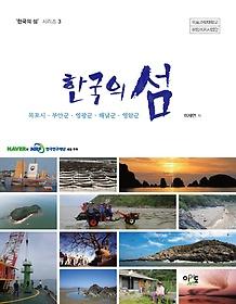 """<font title=""""한국의 섬 3 - 목포, 무안군, 영광군, 해남군, 영암군"""">한국의 섬 3 - 목포, 무안군, 영광군, 해남...</font>"""