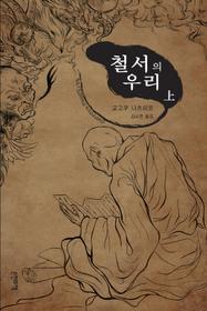 철서의 우리 (상/ 양장)