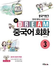 중국어뱅크 Dream 중국어회화 3