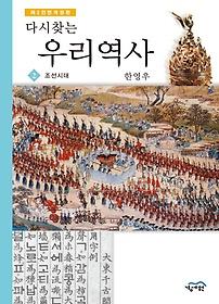 다시 찾는 우리역사 2 - 조선시대