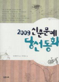 2009 신춘문예 당선동화