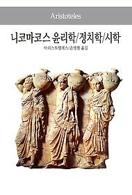 니코마코스 윤리학/정치학/시학