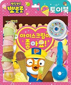 "<font title=""뽀롱뽀롱 뽀로로 토이북 아이스크림 놀이 - 아이스크림이 좋아요!"">뽀롱뽀롱 뽀로로 토이북 아이스크림 놀이 -...</font>"