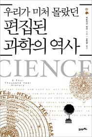 편집된 과학의 역사