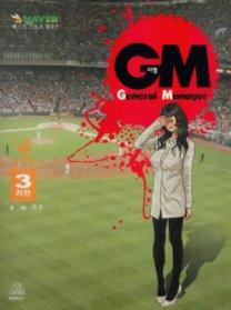 GM 3차전