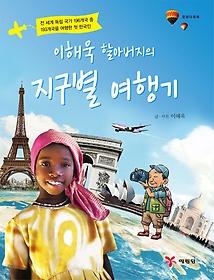 (이해욱 할아버지의) 지구별 여행기 : 전 세계 독립 국가 196개국 중 193개국을 여행한 첫 한국인