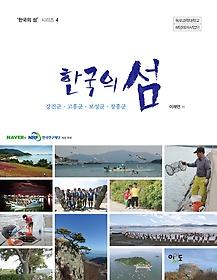 "<font title=""한국의 섬 4 - 강진, 고흥군, 보성군, 장흥군"">한국의 섬 4 - 강진, 고흥군, 보성군, 장흥...</font>"
