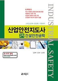 산업안전지도사 2차 - 건설안전공학 (2012)