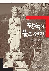 한국의 불교 성지