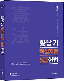 2019 황남기 핵심지문 5급헌법
