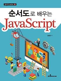 순서도로 배우는 Java Script