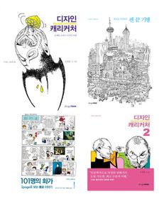 디자인 그림책 시리즈 패키지 (전 4권)