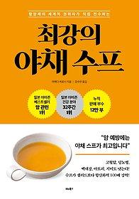 최강의 야채 수프