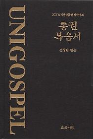 통권복음서