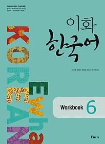 이화 한국어 6 Workbook