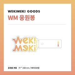 위키미키(Weki Meki) - WM 응원봉